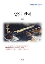 도서 이미지 - 김유정 생의 반려