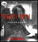 도서 이미지 - 정글의 법칙.10
