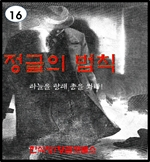도서 이미지 - 정글의 법칙.16