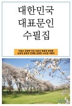 도서 이미지 - 대한민국 대표문인 수필집