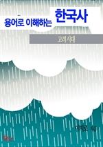 도서 이미지 - 용어로 이해하는 한국사: 고려시대