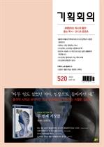 도서 이미지 - 기획회의 520호