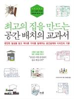 도서 이미지 - 최고의 집을 만드는 공간 배치의 교과서