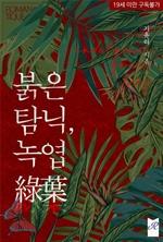 도서 이미지 - 붉은 탐닉, 녹엽(綠葉)