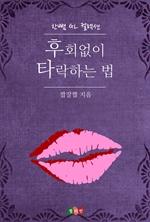 도서 이미지 - [GL] 후회없이 타락하는 법 : 한뼘 GL 컬렉션 29