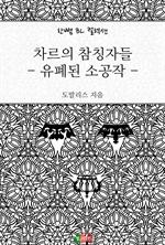 도서 이미지 - 차르의 참칭자들 - 유폐된 소공작 : 한뼘 BL 컬렉션 646
