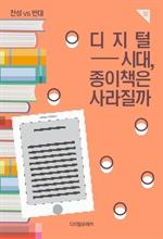 도서 이미지 - 디지털 시대, 종이책은 사라질까