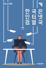 도서 이미지 - 한국은 인터넷 검열국