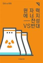 도서 이미지 - 원자력 에너지 찬성 vs 반대