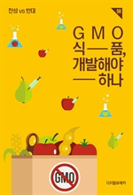 도서 이미지 - GMO 식품, 개발해야 하나
