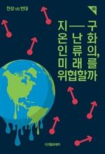 도서 이미지 - 지구온난화, 인류의 미래를 위협할까