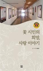 도서 이미지 - 꽃 시인의 희망, 사랑 이야기