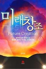 도서 이미지 - 미래 창조