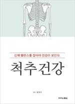 도서 이미지 - 척추건강