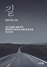 도서 이미지 - 길: 갈산 정권식 제2 시집