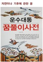 도서 이미지 - 운수대통 꿈풀이 사전: 자연이나 기후에 관한 꿈
