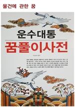 도서 이미지 - 운수대통 꿈풀이 사전: 물건에 관한 꿈
