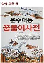도서 이미지 - 운수대통 꿈풀이 사전: 삶에 관한 꿈
