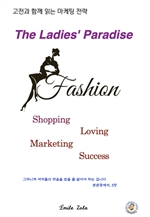 도서 이미지 - The Ladies' Paradise