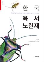 도서 이미지 - 한국 육서 노린재