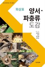 도서 이미지 - 화살표 양서 파충류 도감