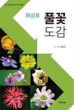 도서 이미지 - 화살표 풀꽃 도감