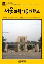 도서 이미지 - 캠퍼스투어011 서울과학기술대학교 지식의 전당을 여행하는 히치하이커를 위한 안내서