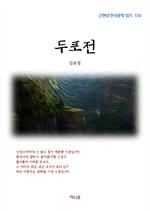 도서 이미지 - 김유정 두포전
