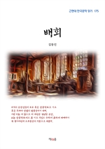 도서 이미지 - 김동인 배회