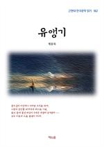 도서 이미지 - 계용묵 유앵기