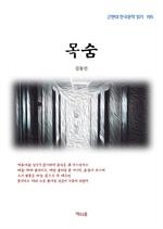 도서 이미지 - 김동인 목숨
