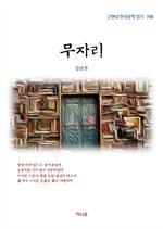 도서 이미지 - 김남천 무자리