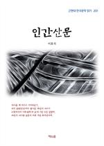 도서 이미지 - 이효석 인간산문