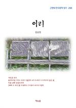 도서 이미지 - 김남천 이리