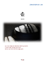 도서 이미지 - 김유정 솥