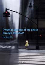 도서 이미지 - 나는 사진을 통해 사진을 벗어나고 싶다
