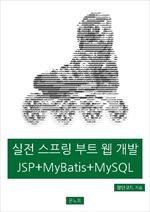 도서 이미지 - 실전 스프링 부트 웹 개발 JSP + MyBatis + MySQL