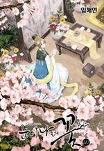 도서 이미지 - [연재] 눈이 나려 꽃