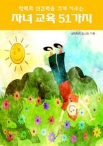 도서 이미지 - 학력과 인간력을 크게 키우는 자녀 교육 51가지