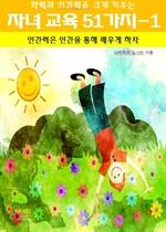 도서 이미지 - 학력과 인간력을 크게 키우는 자녀 교육 51가지 1