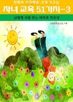 도서 이미지 - 학력과 인간력을 크게 키우는 자녀 교육 51가지 3