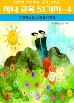 도서 이미지 - 학력과 인간력을 크게 키우는 자녀 교육 51가지 4
