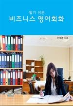 도서 이미지 - 알기쉬운 비즈니스 영어 회화
