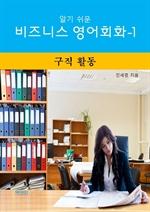 도서 이미지 - 알기쉬운 비즈니스 영어 회화 1