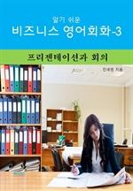 도서 이미지 - 알기쉬운 비즈니스 영어 회화 3