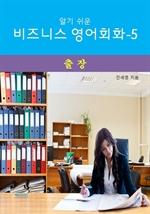 도서 이미지 - 알기쉬운 비즈니스 영어 회화 5