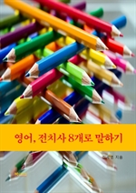 도서 이미지 - 영어, 전치사 8개로 말하기