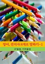 도서 이미지 - 영어, 전치사 8개로 말하기 1