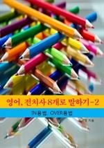 도서 이미지 - 영어, 전치사 8개로 말하기 2