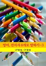 도서 이미지 - 영어, 전치사 8개로 말하기 3